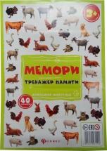 Тренажер памяти Феникс Мемори. Домашние животные