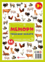 Мемори Феникс Тренажер памяти. Домашние животные 40 карточек