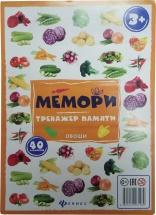 Тренажер памяти Феникс Мемори. Овощи