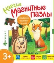 Пазлы магнитные Феникс Ёжик и лисичка
