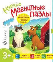 Пазлы магнитные Феникс Кошечка и собачка