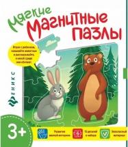 Пазлы магнитные Феникс Мишка и зайка
