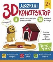 Мягкий 3D-конструктор Феникс Где чей домик?