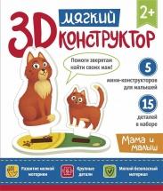 Мягкий 3D-конструктор Феникс Мама и малыш
