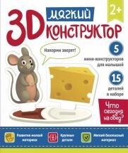 Мягкий 3D-конструктор Феникс Что сегодня на обед?