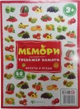 Тренажер памяти Феникс Мемори. Фрукты и ягоды