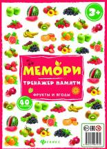 Мемори Феникс Тренажер памяти. Фрукты и ягоды 40 карточек