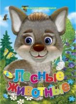 Книжка Кредо Глазки. Лесные животные А5