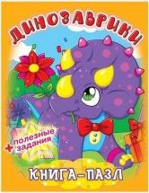 Книжка-пазл Кредо Динозаврики