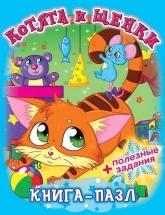 Книжка-пазл Кредо Котята и щенки