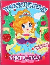 Книжка-пазл Кредо Принцессы