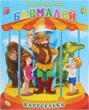 Книжка-каруселька Кредо Бармалей