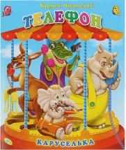 Книжка-каруселька Кредо Телефон