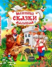 Книжка Кредо Волшебные сказки малышам