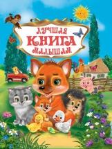 Книжка Кредо Лучшая книга малышам