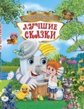 Книжка Кредо Лучшие сказки. К. Чуковский