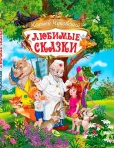 Книжка Кредо Любимые сказки К. Чуковский