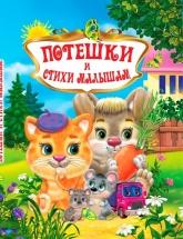 Книжка Кредо Потешки и стихи малышам