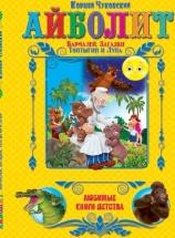 Книжка Кредо Любимые книги малышам. Айболит