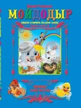 Книжка Кредо Любимые книги малышам. Мойдодыр