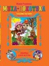 Книжка Кредо Любимые книги малышам. Муха-Цокотуха