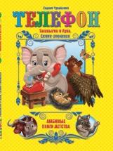Книжка Кредо Любимые книги малышам. Телефон