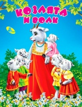 Книжка-меловка Кредо Козлята и волк