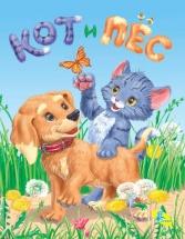 Книжка-меловка Кредо Кот и пес