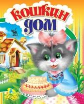 Книжка-меловка Кредо Кошкин дом
