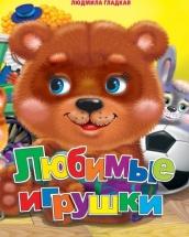 Книжка-меловка Кредо Любимые игрушки