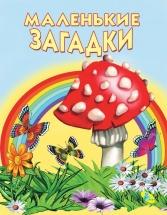 Книжка-меловка Кредо Маленькие загадки