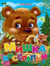 Книжка-меловка Кредо Мишка косолапый