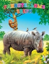 Книжка-меловка Кредо Удивительные звери