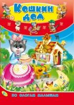 Книжка Кредо По слогам малышам. Кошкин дом