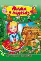 Книжка Кредо По слогам малышам. Маша и медведь
