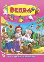 Книжка Кредо По слогам малышам. Репка
