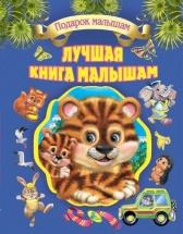 Книжка Кредо Подарок малышам. Лучшая книга малышам