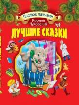 Книжка Кредо Подарок малышам. Лучшие сказки. К.Чуковский