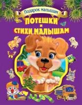 Книжка Кредо Подарок малышам. Потешки и стихи малышам
