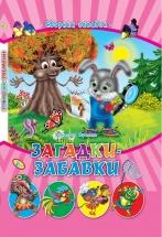Книжка Кредо Сказки малышам. Загадки-забавки