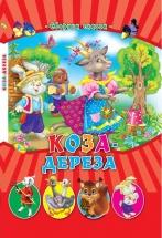 Книжка Кредо Сказки малышам. Коза-дереза