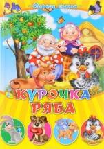 Книжка Кредо Сказки малышам. Курочка ряба
