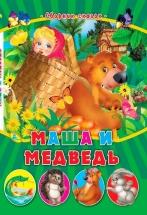 Сказки малышам Кредо Маша и медведь