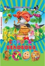 Сказки малышам Кредо Сорока-белобока