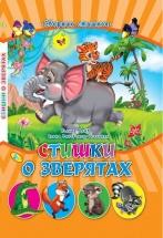 Книжка Кредо Стишки о зверятах