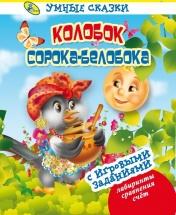 Умные сказки Кредо Колобок. Сорока-белобока