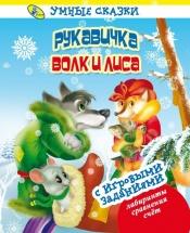 Умные сказки Кредо Рукавичка. Волк и Лиса