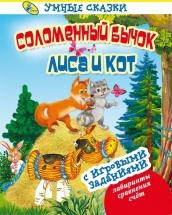 Умные сказки Кредо Соломенный бычок. Лиса и кот
