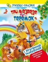 Умные сказки Кредо Три медведя. Теремок