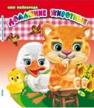 Книжка Кредо Домашние животные